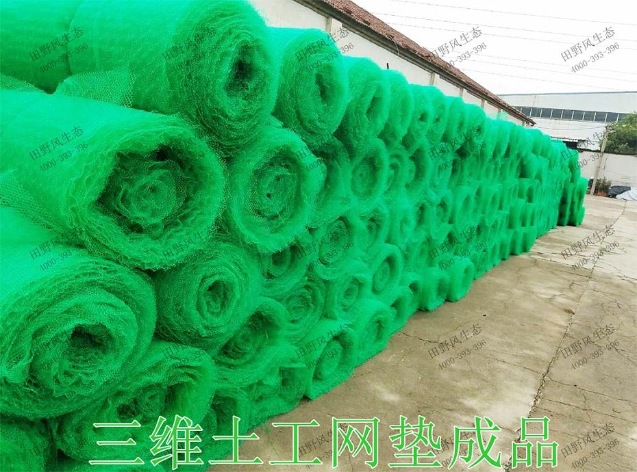 7三维土工网垫成品