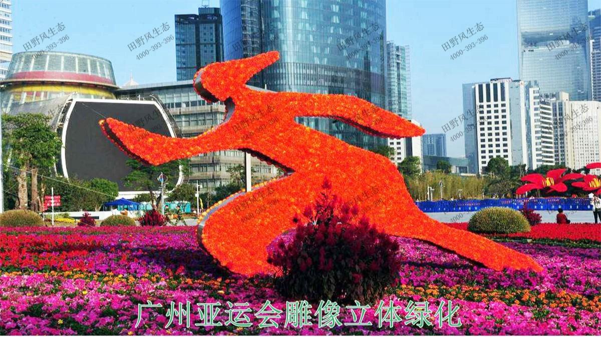 广州亚运城立体雕塑工程