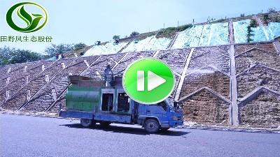 液压喷播技术视频