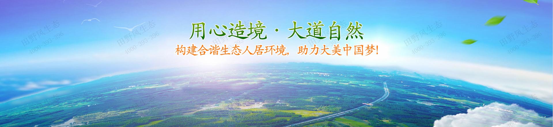 9走进田野风