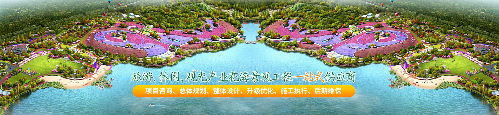 3花海景观