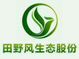 田野风(广州)生态园林有限公司萝岗分公司
