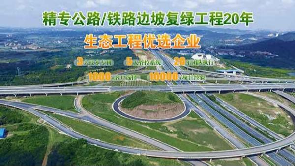 公路/铁路边坡修复工程