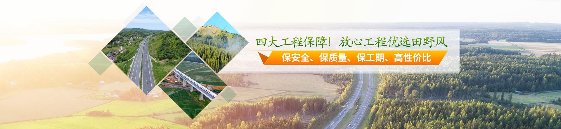 田野风生态修复工程