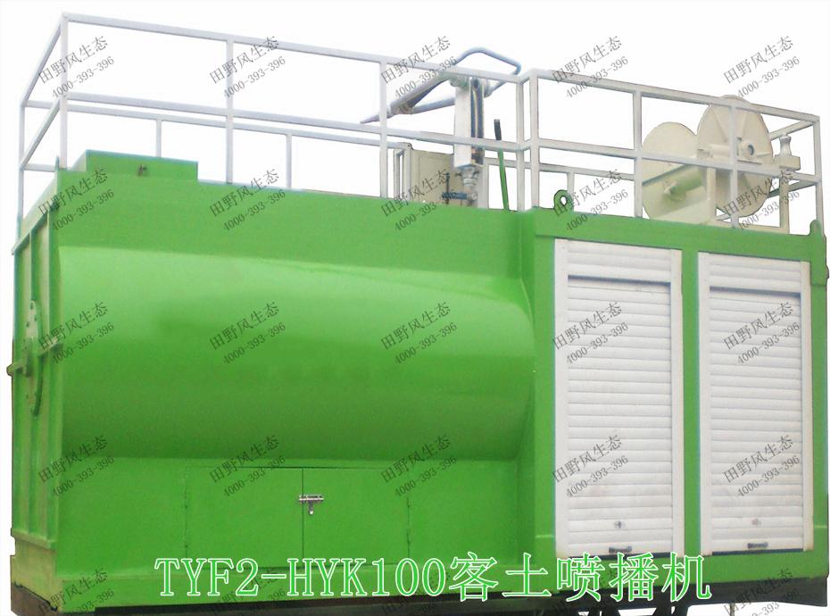 2TYF2-HYK100客土喷播机