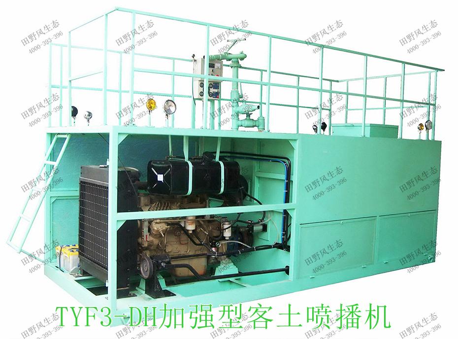 3TYF3-DH加强型客土喷播机