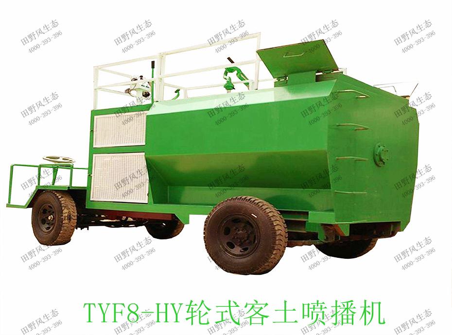 8TYF8-HY轮式客土喷播机