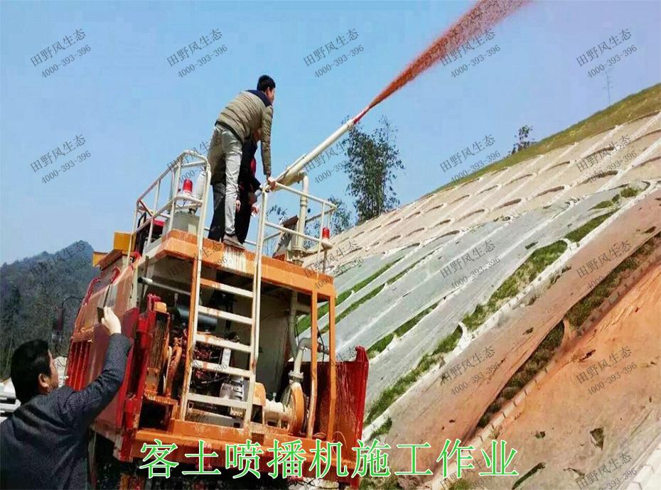 9客土喷播机施工作业