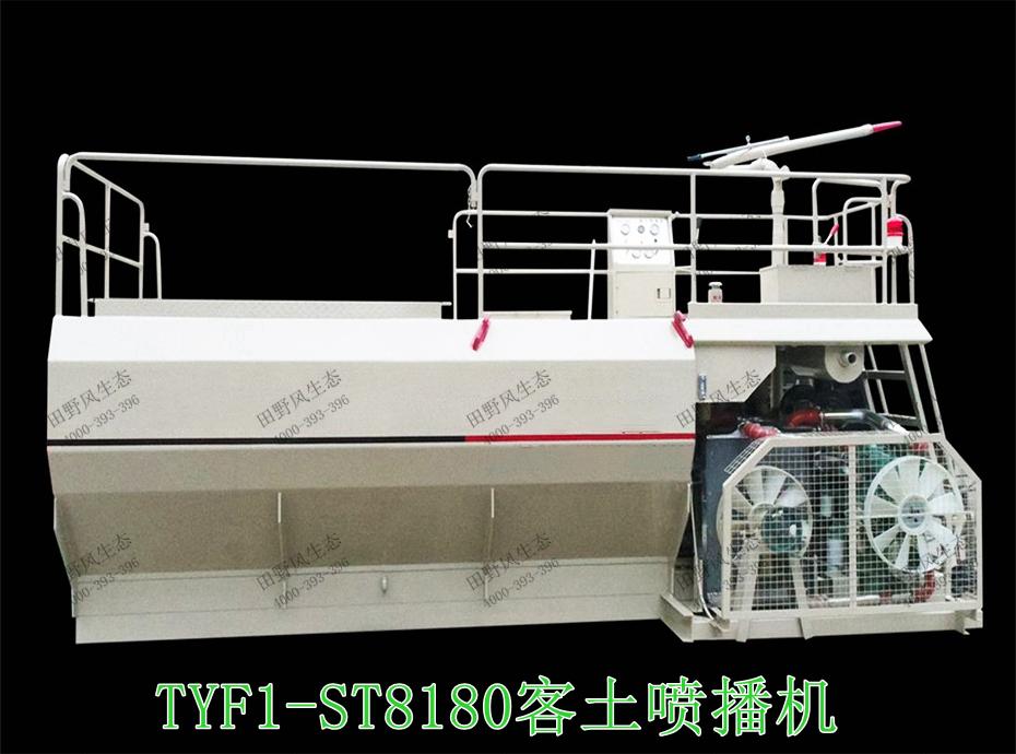 1TYF1-ST8180客土喷播机
