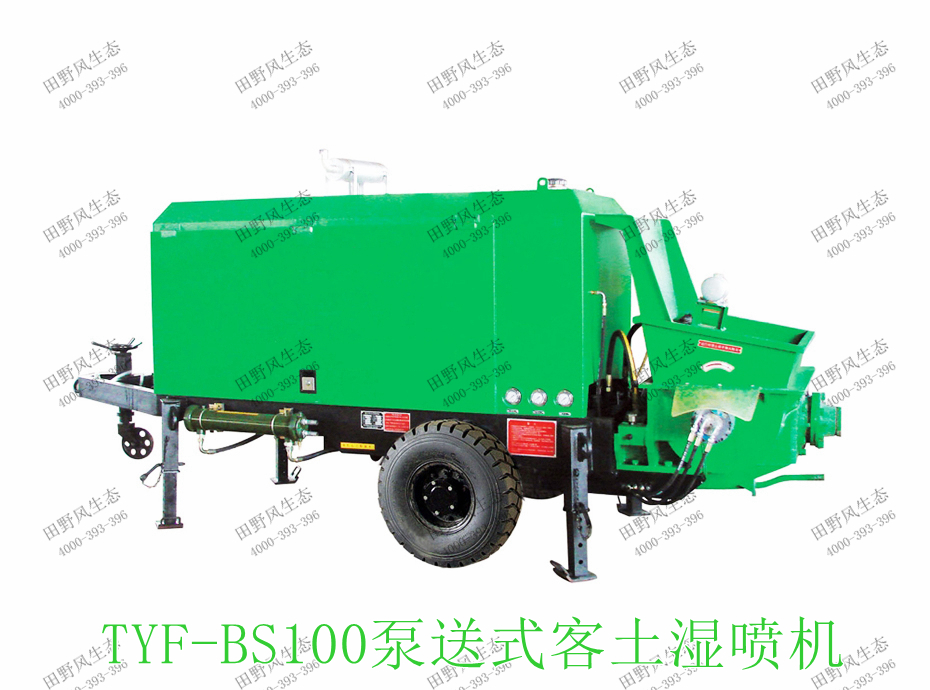 TYF-BS100泵送式客土湿喷机