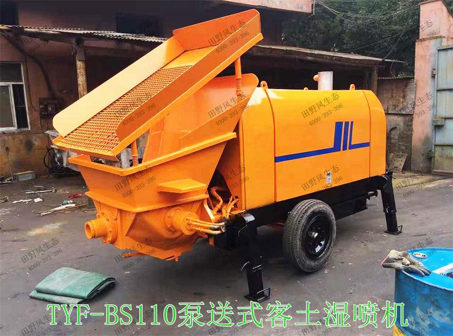TYF-BS110泵送式客土湿喷机