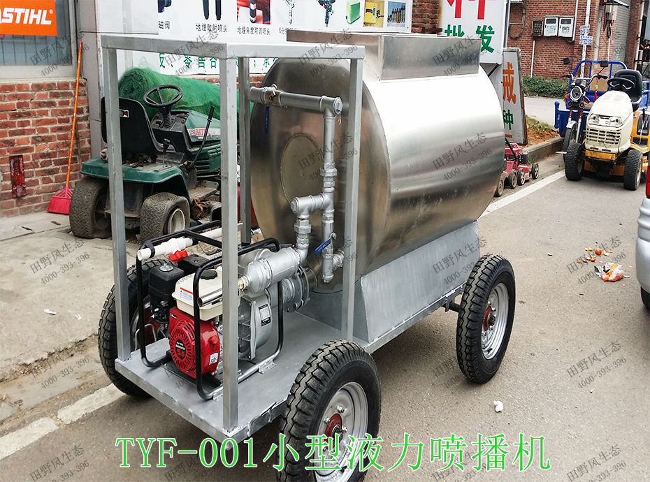 1TYF-001小型液力喷播机
