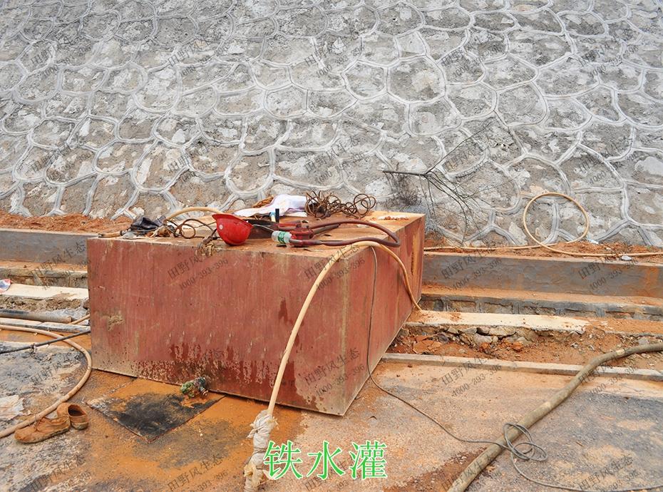 11铁水灌