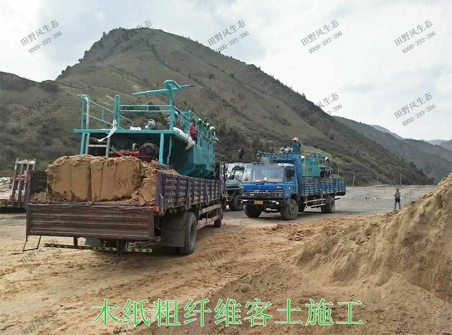 5木纸粗纤维客土施工