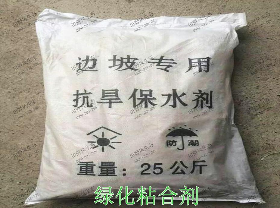 5绿化粘合剂
