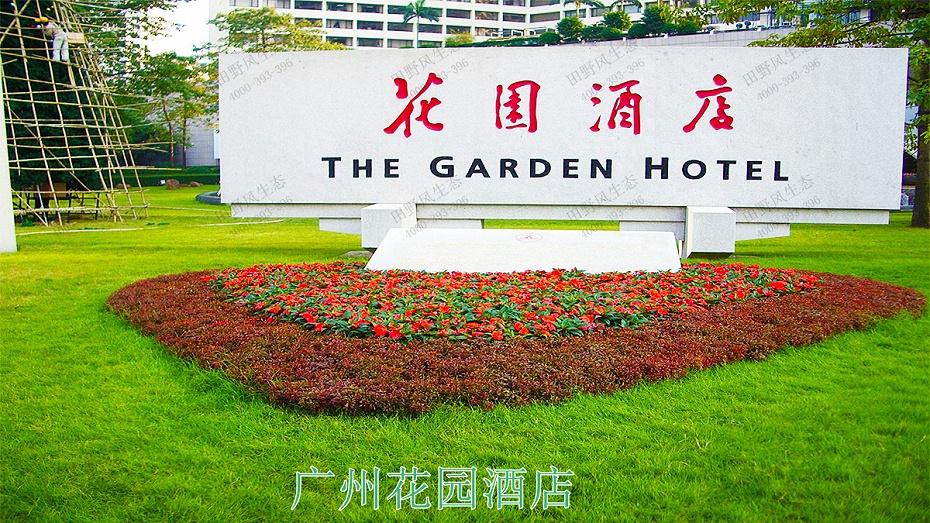 1广州花园酒店