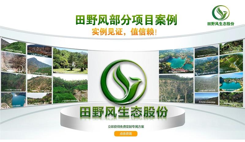 矿上绿化专业单位