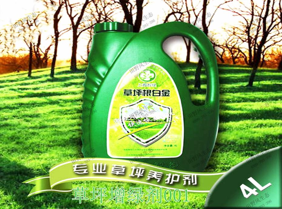 1草坪增绿剂001