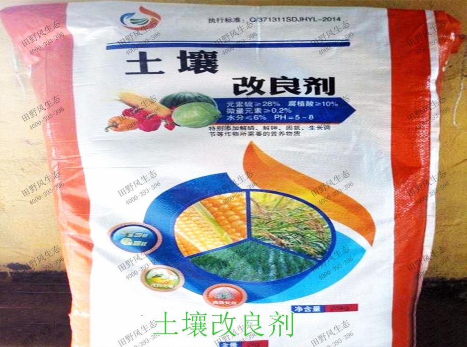 2土壤改良剂