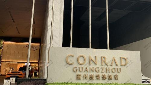 广州康莱德酒店花卉绿植养护方案