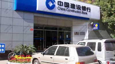 中国建设银行年花订购方案