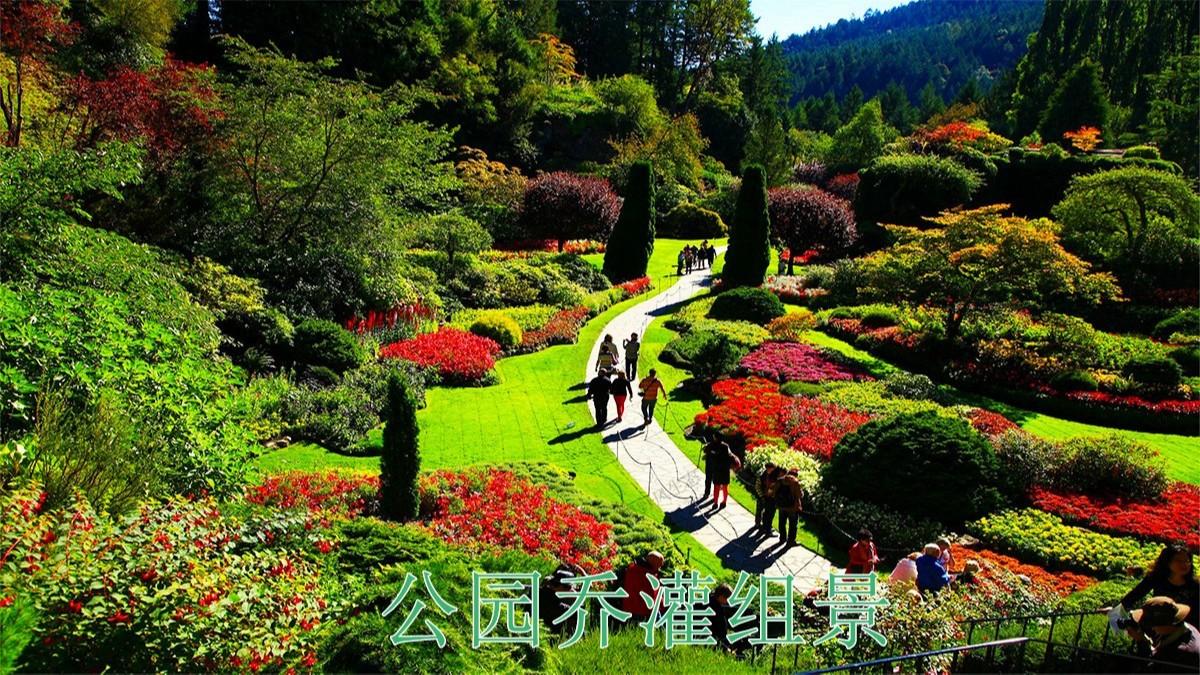 浪漫主题园林