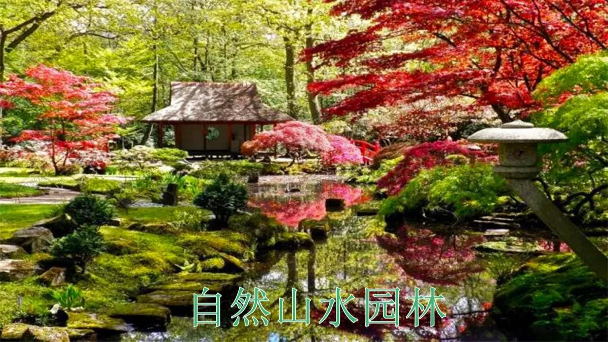 日式主题园林