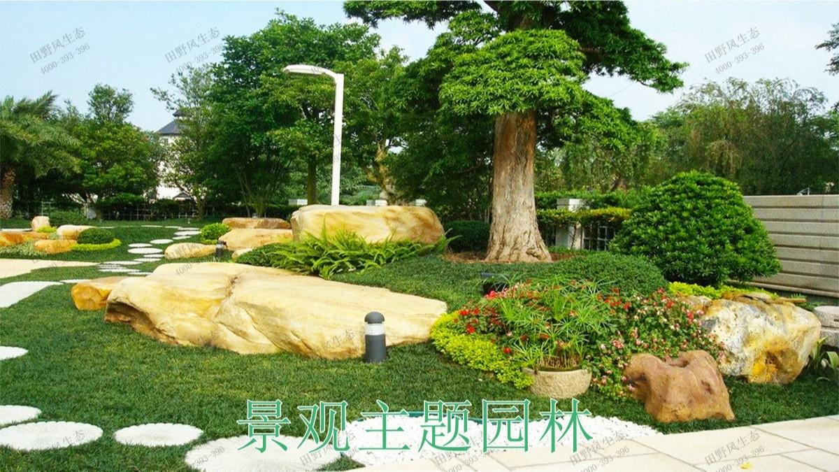 现代主题园林